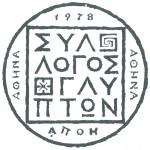 Σύλλογος Γλυπτών Ελλάδος plain